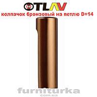 Колпачок на петлю Отлав Д=14 (бронза)