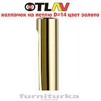 Колпачок на петлю Отлав Д=14 (золото)