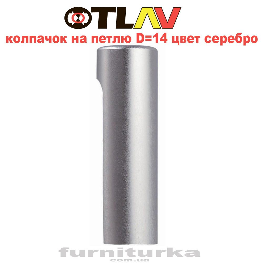 Колпачок на петлю Отлав Д=14 (серебро)