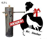 """Дымогенератор для холодного и горячего копчения """"Mr. Smoker - 6,5 L"""" + компрессор"""