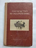 Руководство по электротехнике. Учпедгиз. 1957 год