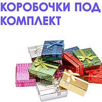Подарочные коробочки для украшений