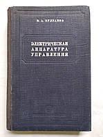 В.Булгаков Электрическая аппаратура управления 1947 год