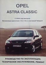 OPEL ASTRA CLASSIC Модели с 2004 года Руководство по ремонту и эксплуатации