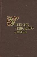 Чешский язык. 3-5 курс. Учебник