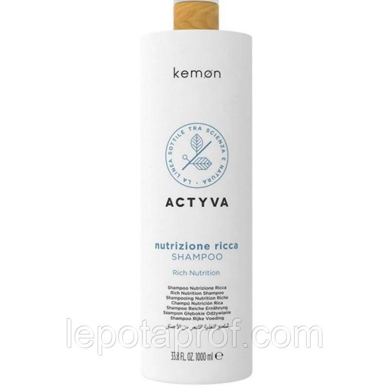 Шампунь для очень сухих волос KEMON ACTYVA NUTRIZIONE RICCA SHAMPOO,1000 ml