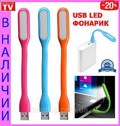 USB-LED Фонарик/ Лампа/ Светильник Есть разные цвета!