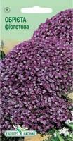 Семена Обриеты фиолетовой 0,05 г