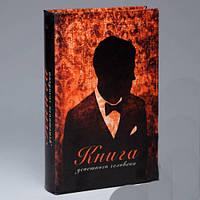Книга сейф успешного человека 26 см