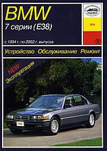 BMW 7серии ( Е-38 )  Модели 1994-2002 гг.  Устройство • Обслуживание • Ремонт