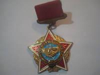 """Знак """"Воину-интернационалисту """""""