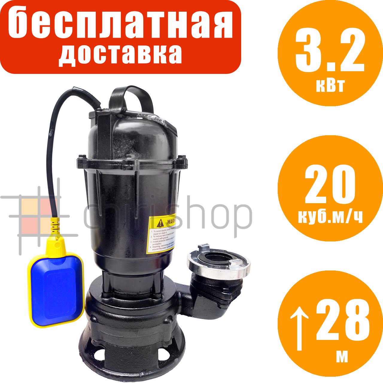 Фекальный насос с поплавком алюминиевый Onex OX-7002, 20 куб.м/ч, дренажный насос для выгребных ям