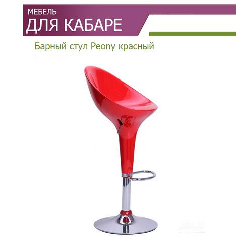 Барный стул Peony красный