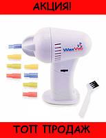Прибор для чистки ушей WaxVac (Доктор Вак)!Хит цена
