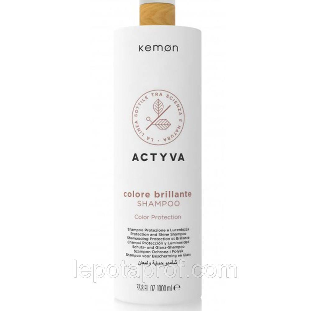 Шампунь для окрашенных волос KEMON ACTYVA COLORE BRILLANTE SHAMPOO 1000 ml