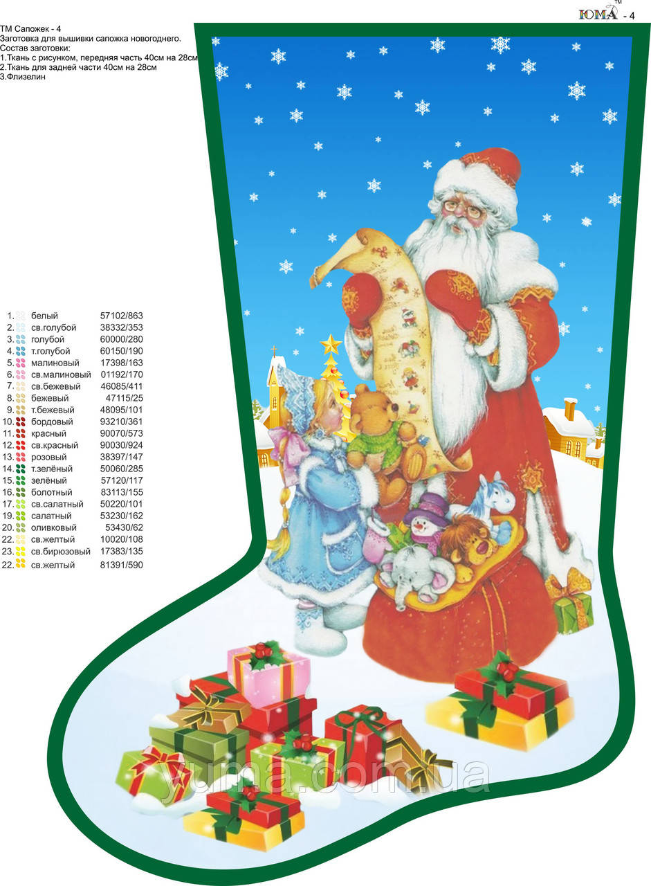Новогодний сапожек Схема для вышивки бисером