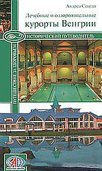 Лечебные и оздоровительные курорты Венгрии. Исторический путеводитель