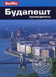 Будапешт. Путеводитель Berlitz Pocket Guidе
