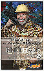 Вьетнам. Путеводители с Дмитрием Крыловым (+DVD)