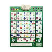 Говорящая азбука (русский язык) 7 режимов