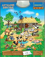 Говорящий плакат - Домашние животные