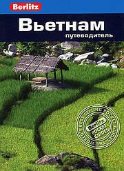 Вьетнам. Путеводитель Berlitz Pocket Guidе