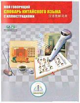 Книга для говорящей ручки - ЗНАТОК (ІІ поколения, без чипа) - Китайско-русский словарь