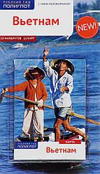 Вьетнам. Путеводитель с мини-разговорником (+ карта) Русский гид. Полиглот