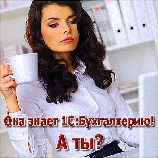 Выпускница курсов 1С:Бухгалтерии от ИИБТ успешно работает бухгалтером в Киеве