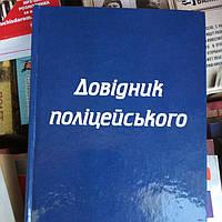 Справочник Полицейского