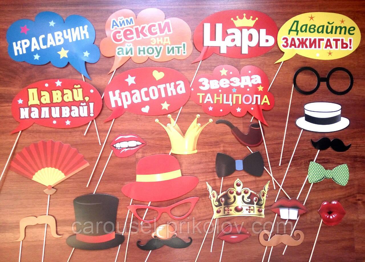 Фотобутафория Для большой компании губки, усы, очки,шляпки, бабочки, короны  26 предметов