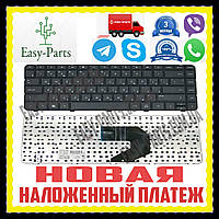 Клавиатура HP 635 430 640 645 630 650 655 CQ43 CQ57 CQ58 G6-10000 250