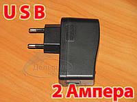 USB универсальное зарядное устройство 5v реальные 2А