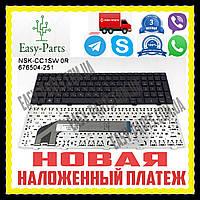 Клавиатура HP PROBOOK 4540 4540S 4545 4545S 684632-251 701485-251 4740 без рамки