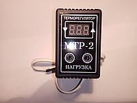 Терморегулятор МТР-2 цифровой на два уровня температуры на 10А