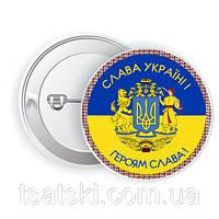 Значек Слава Украине с красным ободком