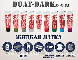 Клей Жидкая латка для ПВХ изделий, 20г.