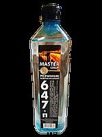 Розчинник Р-647 БП 0,8л (500г)/ MASTER color