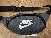 Сумка, бананка через плечо /сумка в стиле Nike/ бананка Найк  серая