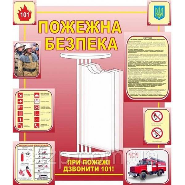 Стенд Пожежна безпека (рожевий фон)