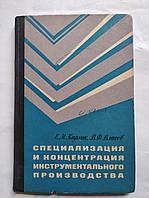 Е.Карлик Специализация и концентрация инструментального производства