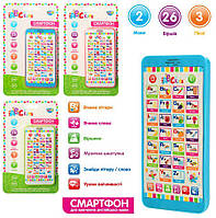 Детский телефон, смартфон для вивчення англійської мови, M3679 (на украинском и английском  языках)
