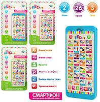 Дитячий телефон, смартфон для вивчення англійської мови, M3679 (українською та англійською мовами), фото 1
