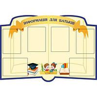 Стенд Информация для родителей (бежевый)