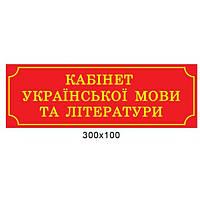 Табличка на дверь (красная)
