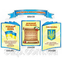 Стенд Державна символіка (4 елементи)