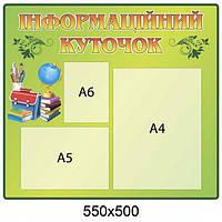 Стенд Информационный уголок (салатовый)
