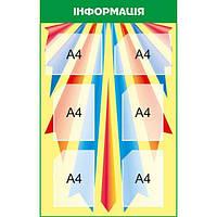 Стенд Информация (разноцветный)