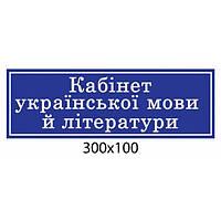 Табличка Кабинет украинського языка и литературы