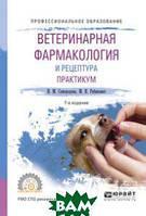 Самородова И.М. Ветеринарная фармакология и рецептура. Практикум. Учебное пособие для СПО